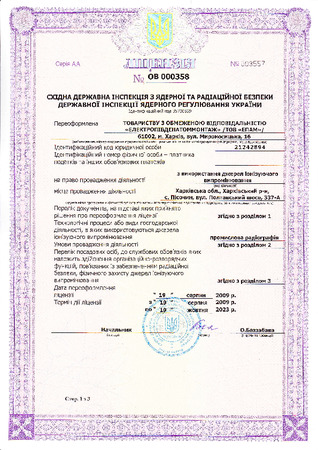 Licence No.000358 for activity with usage of ionizing radiation sources