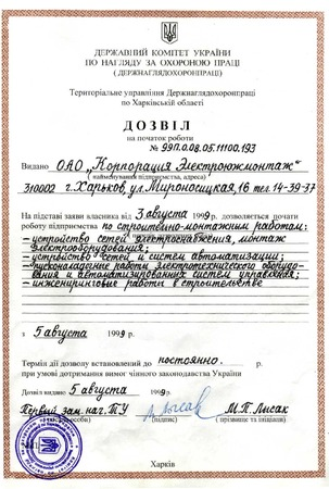 Permit for work starting No.99П.0.08.05.11100.193