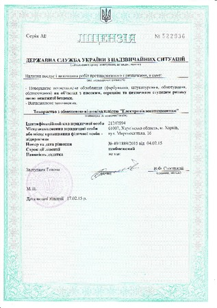 License № 522936 for the provision of services and performance of works fire-fighting purposes